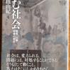 本田由紀「軋む社会」(双風舎、河出文庫)
