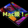 新型iPad Proのベンチマークスコアが登場!〜正にM1搭載Macと同等の結果に〜