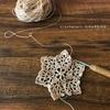 染めた糸で編んだドイリー