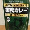 朝カレー!業務スーパーのハチ食品『ホテル・レストラン用 業務カレー ビーフカレー 中辛』を食べてみた!