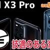技適マークがあることが判明『OPPO Find X3 Pro』海外版に