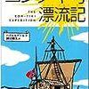 硫黄島〜国策に翻弄された130年(石原俊)*読書日記20(追記あり)