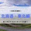 「北海道・東北編」ツーリング・写真スポット20選!! 「個人的におすすめ!!」