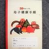 海外にいる日本人のための母子手帳。~20歳になったわが子へ~