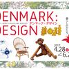 横須賀美術館 企画展 『デンマークデザイン』に行ってきました