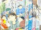 「げんしけん」&「ヨイコノミライ」 〜2大ヌルオタサークル漫画を読む!