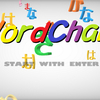WordChain-語彙力向上支援ゲーム-