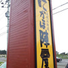 羽州浜街道 にかほ 陣屋