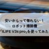 【商品レビュー】安いからって侮れない!ロボット掃除機「ILIFE V3s pro」を使ってみた