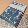 【読了】生きる老哲人に学ぶ - 『完全なる投資家の頭の中  マンガーとバフェットの議事録 』トレン・グリフィン