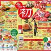 企画 メインテーマ 令和初宴 イトーヨーカドー 5月1日号