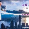 HK Express 180円セール本日最終日!