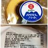 丹那牛乳バームクーヘン(酪農王国オラッチェ)丹那牛乳3.6使用~♪