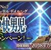 【FGO】消えぬ炎の快男児開幕直前キャンペーン!ナポレオンピックアップガチャ結果!!