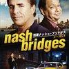 最も好きな海外ドラマ「刑事ナッシュ・ブリッジス」