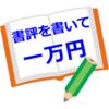 大井10レース