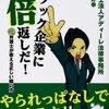 内定者研修の目的から窺える、日本企業のブラック的側面