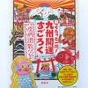南日本新聞にどでかく掲載! 『新ぐるっと一周!九州開運すごろく 疫病退散バージョン』刊行しました!