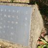 万葉歌碑を訪ねて(その298、299、300)―東近江市糠塚町 万葉の森船岡山(39、40,41)―