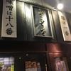74日目「ガダ・ダ・ヴィダ」