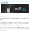 Amazon Echo Dotがやってきた。