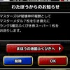 level.603【ガチャ】S確定ふくびき+α