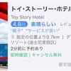 SHDL2018準備編 続トイストーリーホテルが !(追記)