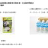 廃止すべきだが,もらえるモノはもらいます.日本たばこ産業(JT:2941)の株主優待