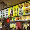 【ビール4本飲んで家族4人の食事代が2625円⁈】士林夜市にある「八禾大食館」は、メッチャコスパ良くて美味しい店 おススメです!