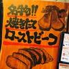あべの、天王寺で熟成肉を食べるなら「肉バル ココノスケ」!