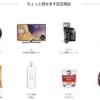 【80時間限定】10/31(水)~Amazonタイムセール祭り開催!4Kテレビなどがセール価格!