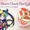 【グッズ・コスメ】「美少女戦士セーラームーン」より「コズミックハートコンパクト」モチーフのチークカラーが登場!