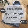 【暑い?蒸れる?】サンバリア100の遮光パーカーのメリット・デメリット【着用レポ】