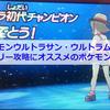 【ポケモンUSUM】今作も難易度は高め!ストーリー攻略に役立つポケモンを紹介します!