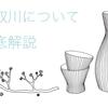 手取川の日本酒を徹底解説!味の特徴は?どんなこだわりがあるの?