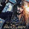 【映画】パイレーツ・オブ・カリビアン 最後の海賊