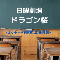 日曜劇場「ドラゴン桜」番宣:及川光博TV出演感想(2021年4月)