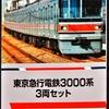 【鉄道コレクション】東急3000系