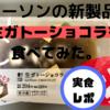ローソンの新商品生ガトーショコラ【食べてみた】写真と感想付き2021年9月28日