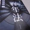 『百年法 上』 山田 宗樹