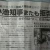 追い詰められたか小池百合子都知事!9・1朝鮮人虐殺追悼式典許可へ前向きに