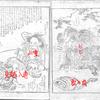 3-大昔化物双紙【再読】
