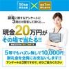 アンケートに回答→現金20万円GET
