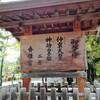 福岡県への「神たび」 その4