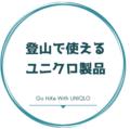 登山で使えるユニクロ製品9選!レイヤ別に紹介!