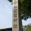 西郷どんブームの中、島津斉彬を祀る照国神社へ