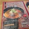 TOKYO豚骨BASE成田空港第2ターミナル店