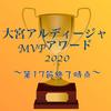 【第17節終了時点】大宮アルディージャMVPアワード2020