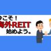 J-REITだけでは危ない?今こそ海外REITに目を向けよう!