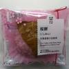ウチカフェスイーツ 『桜餅(こしあん)』